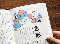誠文堂新光社〈漢字なりたち図鑑 円満字二郎著〉挿絵