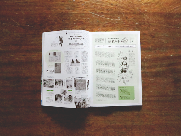 (株)エイ出版社〈ランドネ_2014.8月号〉連載・挿絵