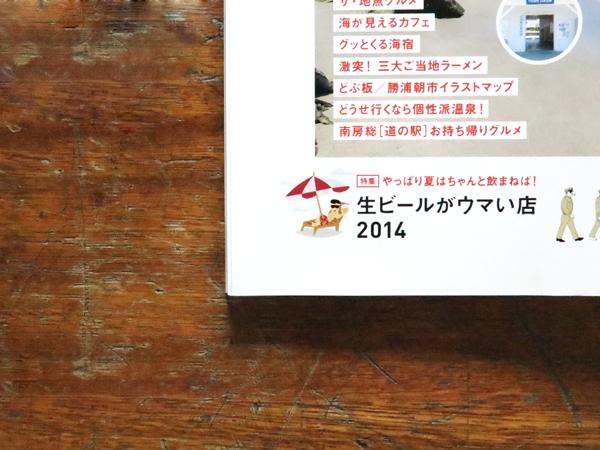 (株)交通新聞社〈散歩の達人_2014.7月号〉挿絵