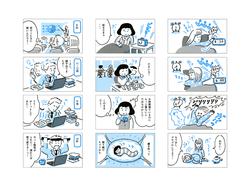 (株)自由国民社〈睡眠セルフチェック〉4コマ漫画