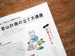 (株)エイ出版社〈ランドネ山登りスタートBOOK〉挿絵
