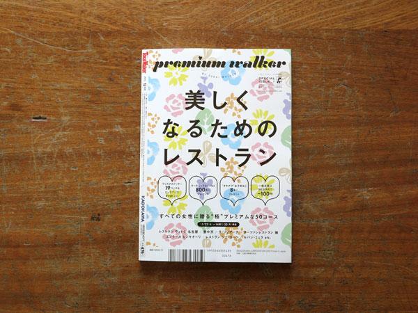 角川書店〈東海ウォーカーpremium walker〉挿絵