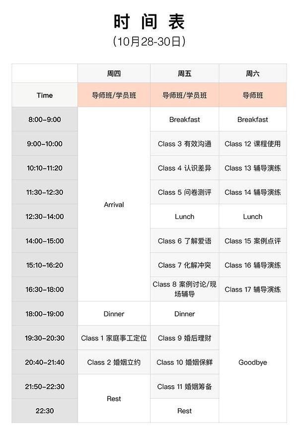 timetable_edited.jpg