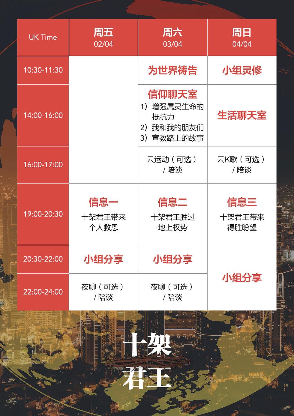 Web Timetable.jpeg