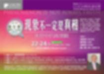 BEST-2019-現象不一定是真相-01.jpg