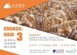 Engage Asia Online Poster-CH.jpg