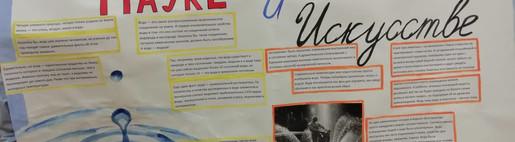 Плакат о свойствах воды.