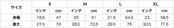 商品サイズ表