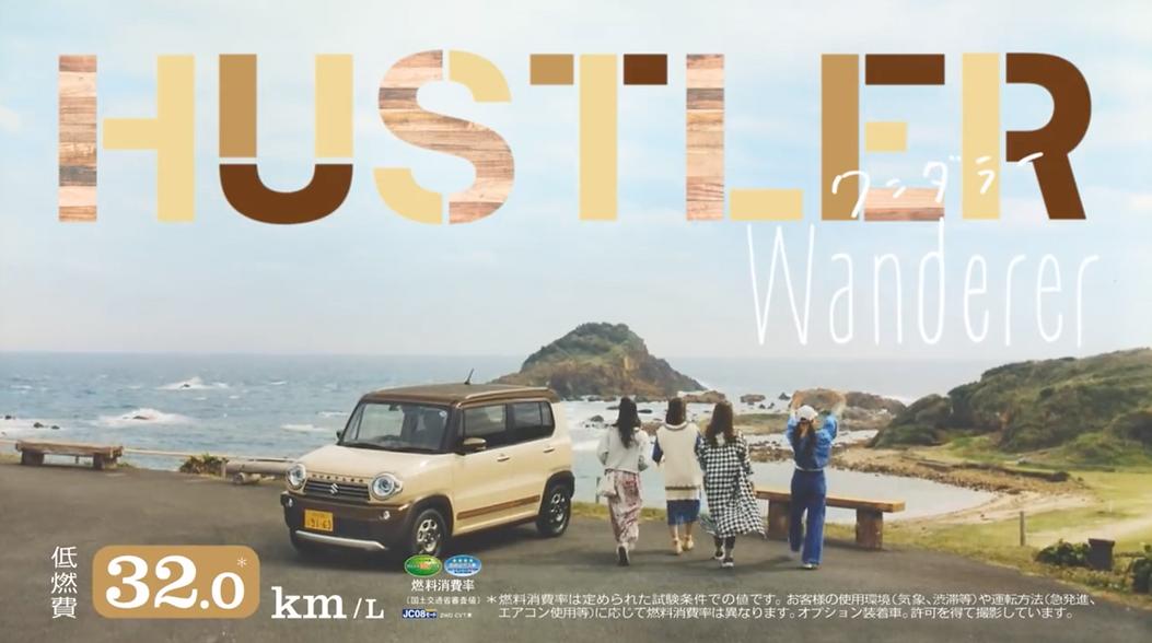 SUZUKI ハスラー TVCM「ワンダラー3.png