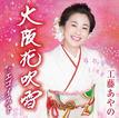 徳間ジャパン:工藤あやの ニューシングル発売記念コンサート