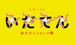 NHK 「いだてん ~東京オリムピック噺」