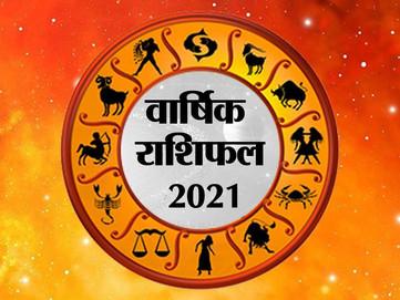 Yearly Horoscope 2021: 2021 में किन राशियों की चमकेगी किस्मत ?