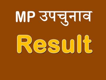 MP By-Election Results: 19 जिला मुख्यालयों पर आज तय होगा शिवराज, सिंधिया और कमलनाथ का भविष्य, चुनाव