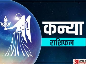 Horoscope Today 20 October 2020: नौकरी और मुनाफे में सात राशि रहेंगी भाग्यशाली,