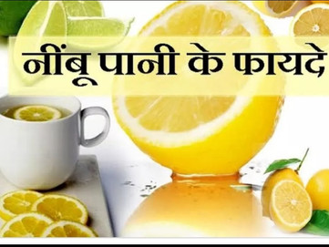 Nimbu khane ke fayde , नीबू खाने के फायदे