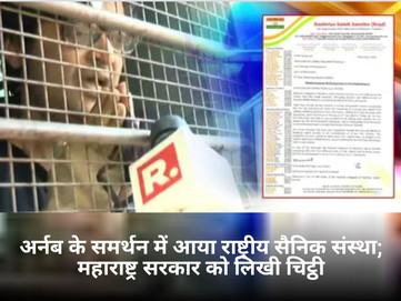 अर्नब के समर्थन में आया राष्ट्रीय सैनिक संस्था; महाराष्ट्र सरकार को लिखी चिट्ठी