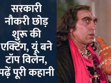AMRISH PURI BIOGRAPHY & More In Hindi