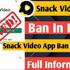 Snack Video ban in india, चल रही एक्शन की तैयारी