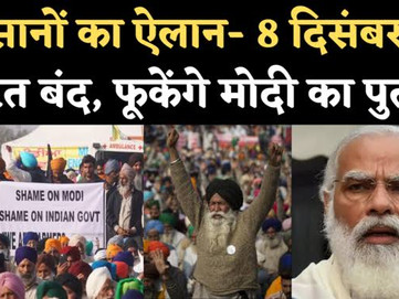 8 december bharat band, 8 दिसंबर को भारत बंद