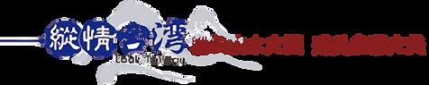 縱情臺灣logo-橫-600x160.png