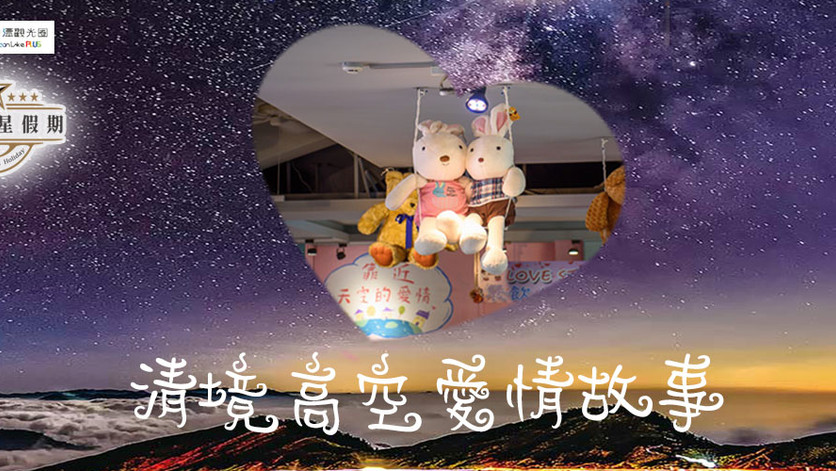 ★日月繁星假期★日月繁星浪漫二日(週三出發)