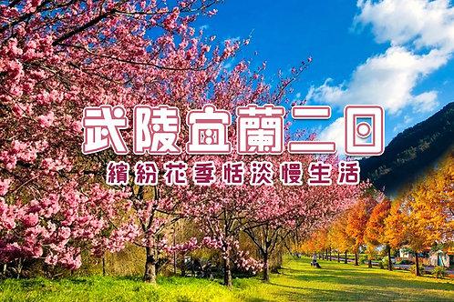 武陵宜蘭二日(花季假日,單人房,武陵-宜蘭)