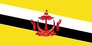 汶萊 國旗 Negara Brunei Darussalam.png