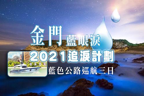 2021金門追淚計劃~藍色公路巡航3日—大小金門、跳5島、夜遊莒光樓+燈光秀(周六出發)