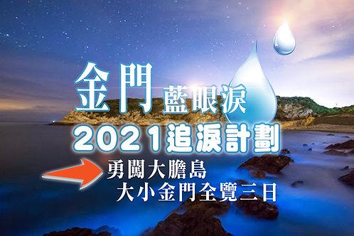 2021金門追淚計劃~金門全覽藍眼淚三日-勇闖大膽島+大小金門(周五出發)