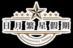 日月繁星假期 logo-白框.png