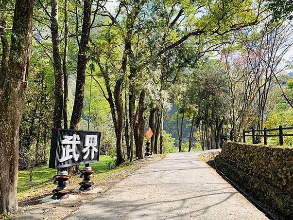 武界 096 肖楠步道.jpg