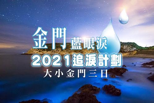 2021金門追淚計劃~大小金門藍眼淚三日-健走太武山、擎天廳、閩南聚落(周二出發)