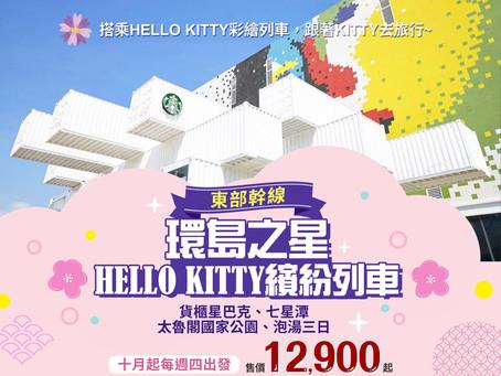 跟著Kitty去旅行-花東三日