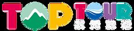 TOPTOUR-去背白字.png
