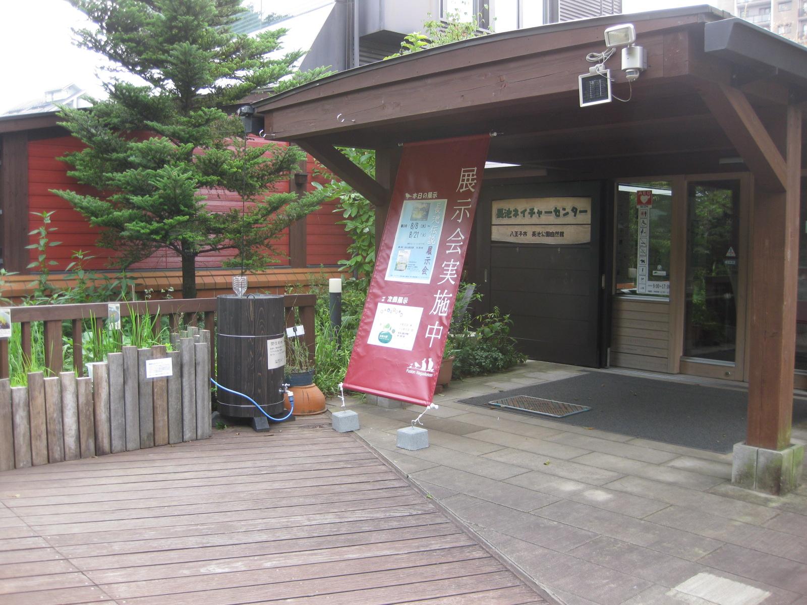 自然館エントランス