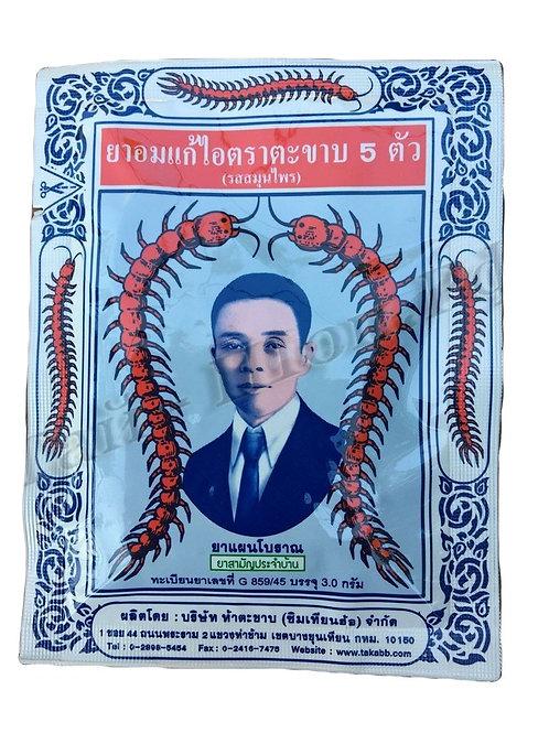 Интенсивные тайские таблетки (шарики) от кашля и боли в горле, Takabb, 34 шт.