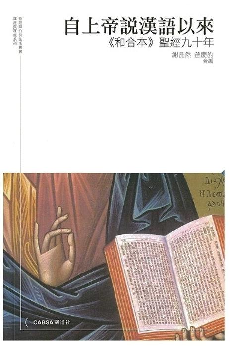 自上帝說漢語以來-《和合本》聖經九十年