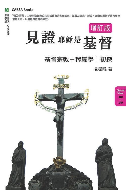 見證耶穌是基督:基督宗教釋經學初探(增訂版)