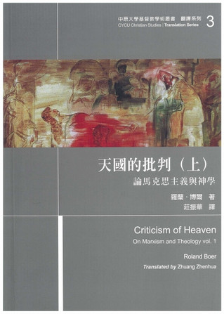 Criticism of Heaven: On Marxism and Theology