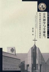 公共神學與全球化:斯塔克豪思的基督教倫理研究