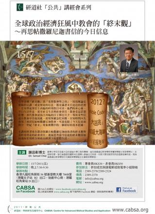 全球政治經濟狂風中教會的「終末觀」