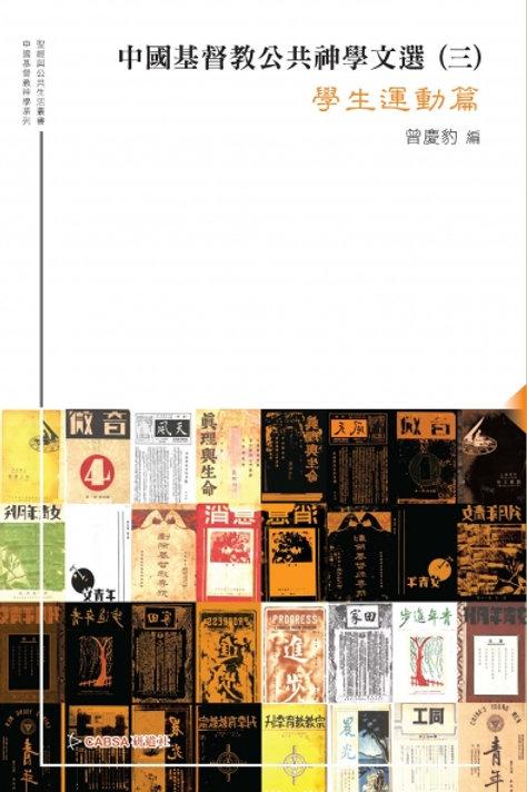 中國基督教公共神學文選(三):學生運動篇