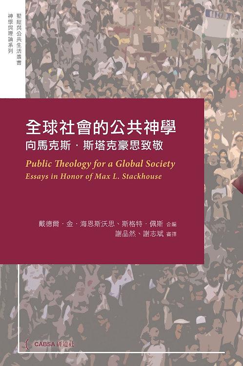 全球社會的公共神學