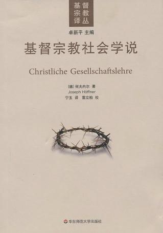 基督宗教社會學說