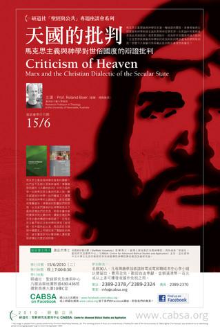 天國的批判