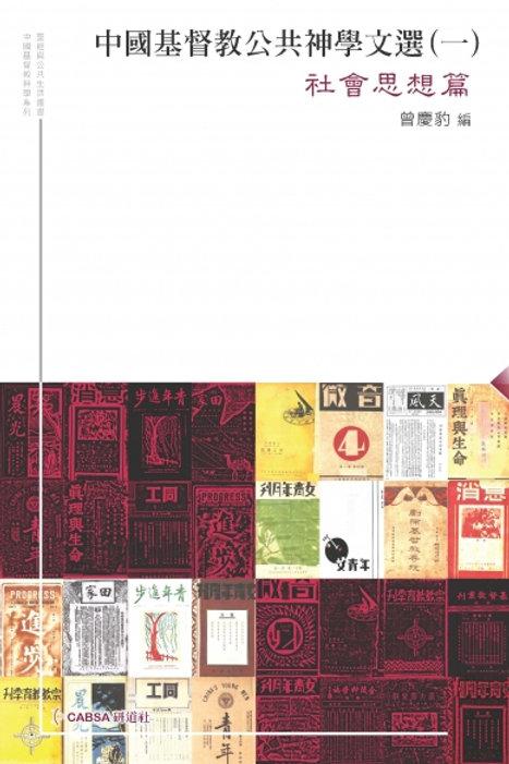 中國基督教公共神學文選(一):社會思想篇