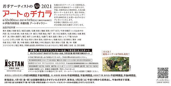 2020_isetan_art_no_chikara_oban_1201.jpg