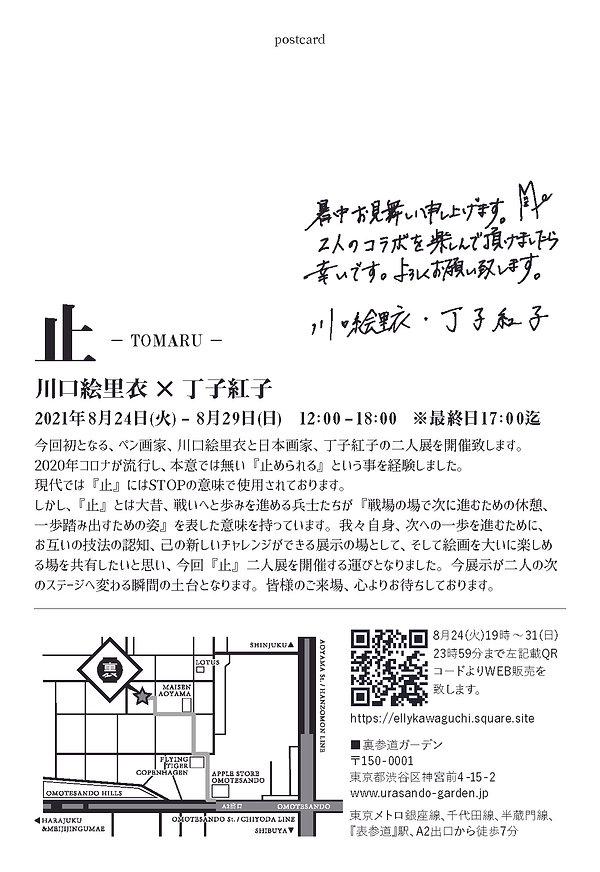 裏_アートボード 1.jpg