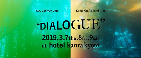 ホテルカンラ京都にて展示販売会