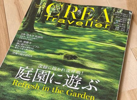 「CREA Traveller」掲載のお知らせ